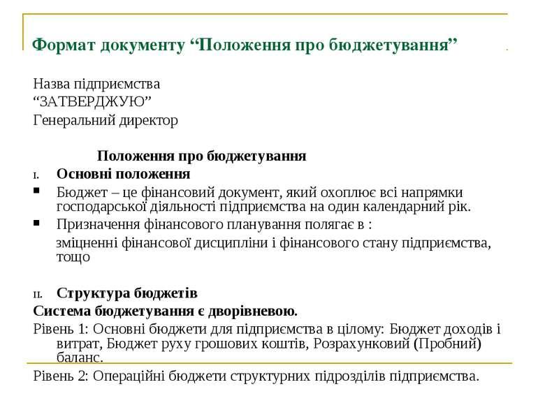 """Формат документу """"Положення про бюджетування"""" Назва підприємства """"ЗАТВЕРДЖУЮ""""..."""