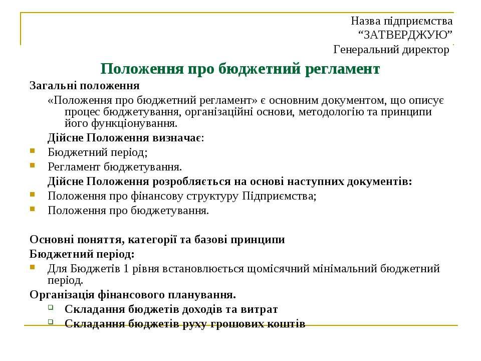 """Назва підприємства """"ЗАТВЕРДЖУЮ"""" Генеральний директор Положення про бюджетний ..."""