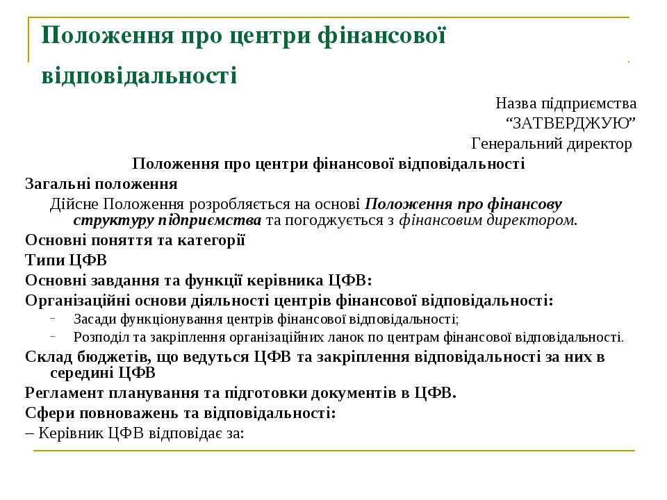 """Положення про центри фінансової відповідальності Назва підприємства """"ЗАТВЕРДЖ..."""