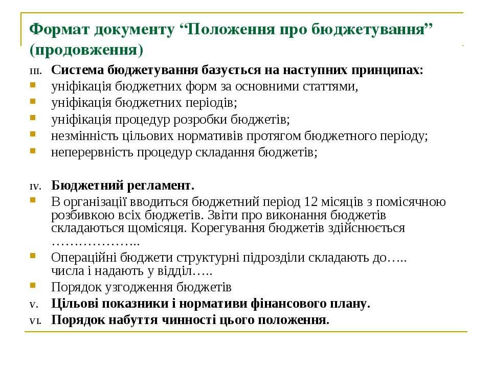 """Формат документу """"Положення про бюджетування"""" (продовження) Система бюджетува..."""
