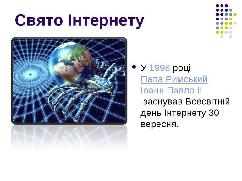 Свято Інтернету У1998роціПапа РимськийІоанн Павло IIзаснувавВсесвітній ...