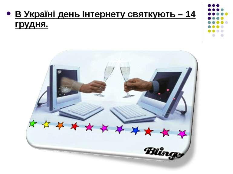 В Україні день Інтернету святкують – 14 грудня.