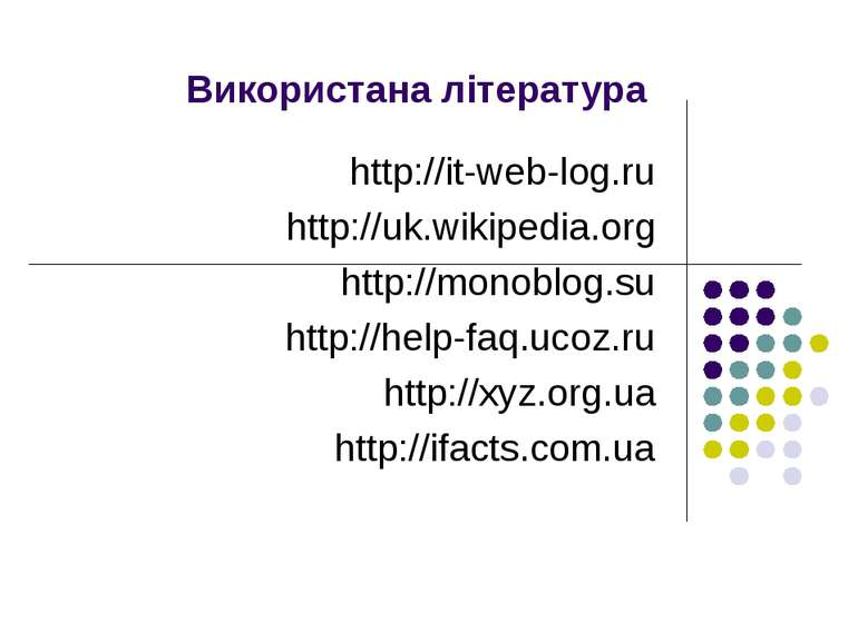 Використана література http://it-web-log.ru http://uk.wikipedia.org http://mo...