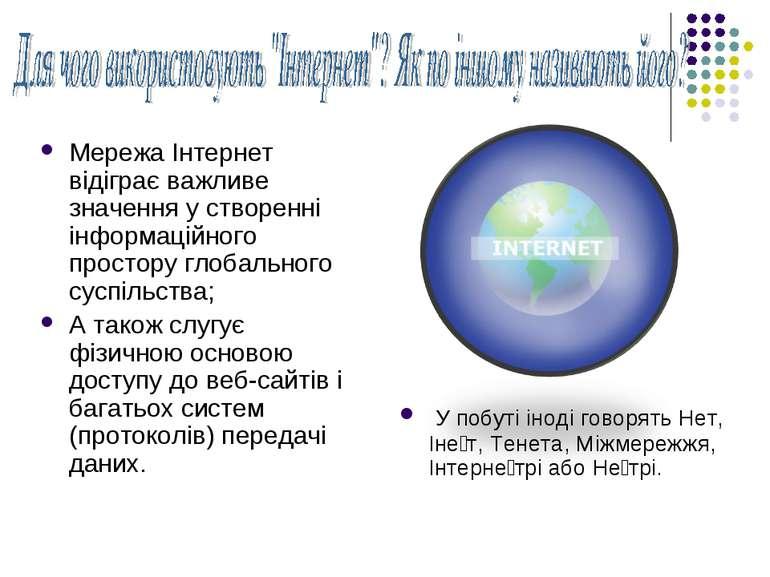 Мережа Інтернет відіграє важливе значення у створенні інформаційного простору...
