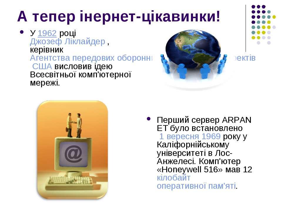 А тепер інернет-цікавинки! ПершийсерверARPANET було встановлено 1 вересня...