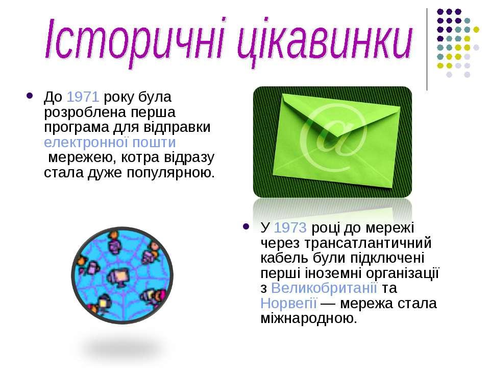 До1971року була розроблена перша програма для відправкиелектронної поштим...