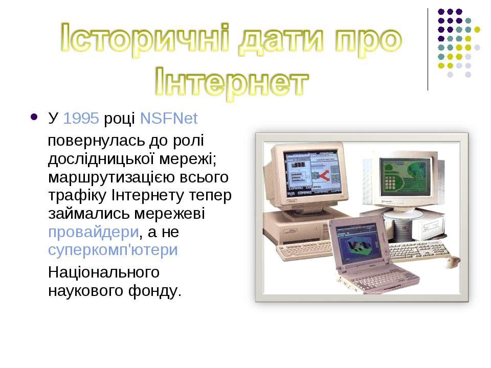 У1995роціNSFNet повернулась до ролі дослідницької мережі; маршрутизацією ...