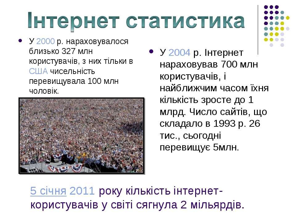 5 січня2011року кількість інтернет-користувачів у світі сягнула 2 мільярдів...
