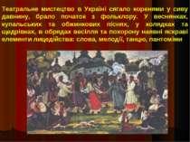 Театральне мистецтво в Україні сягало коренями у сиву давнину, брало початок ...