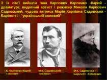 З їх сім'ї вийшли Іван Карпович Карпенко -Карий - драматург, видатний артист ...