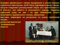 Корифеї українського театру працювали в різних жанрах сценічного мистецтва, ї...