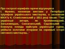 Про гастролі корифеїв гаряче відгукнувся І. Франко, назвавши вистави у Петерб...