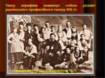 Театр корифеїв знаменує собою розквіт українського професійного театру XIX ст...