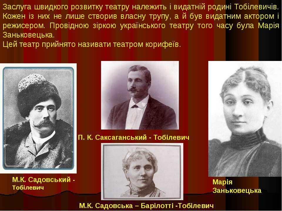 Заслуга швидкого розвитку театру належить і видатній родині Тобілевичів. Коже...