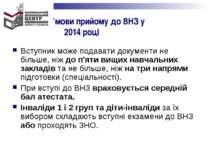 Умови прийому до ВНЗ у 2014 році Вступник може подавати документи не більше, ...