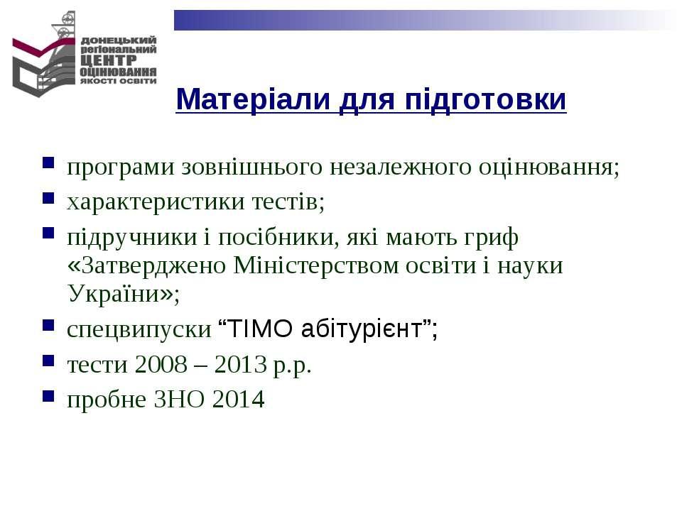 Матеріали для підготовки програми зовнішнього незалежного оцінювання; характе...