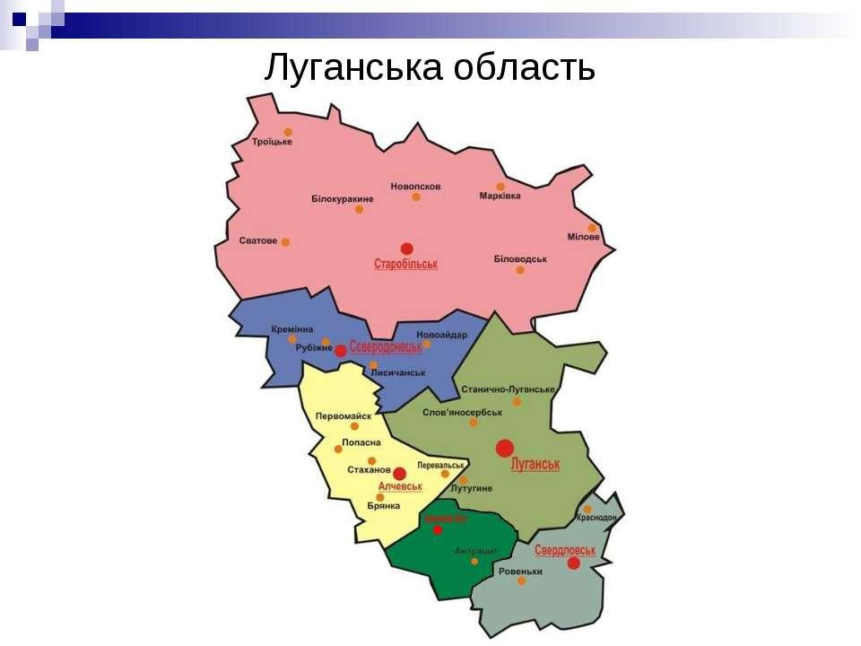 Луганська область