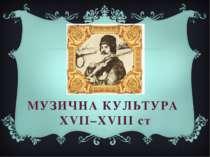 МУЗИЧНА КУЛЬТУРА ХVII–XVIII ст