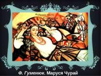 Ф. Гуменюк. Маруся Чурай
