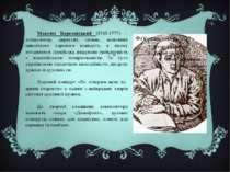 Максим Березовський (1745-1777) – композитор, диригент, співак, засновник цик...