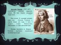 Артемій Ведель (1767-1807) – композитор, хоровий диригент, співак. Не вся тво...