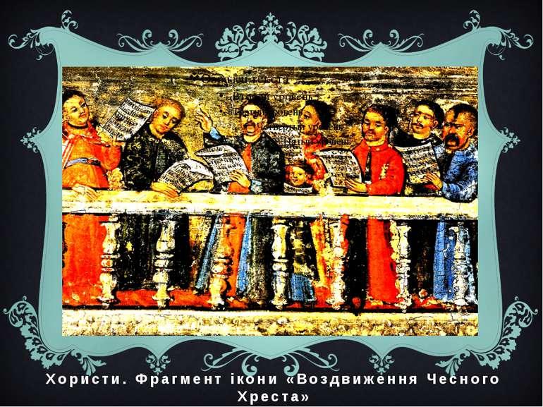 Хористи. Фрагмент ікони «Воздвиження Чесного Хреста»