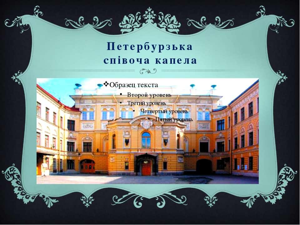 Петербурзька співоча капела