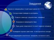 Завдання Проведення науково-практичних та методологічних заходів Випуск інфор...