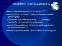 Пріоритетні напрями досліджень - моніторинг доступності та якості ПТО - дослі...