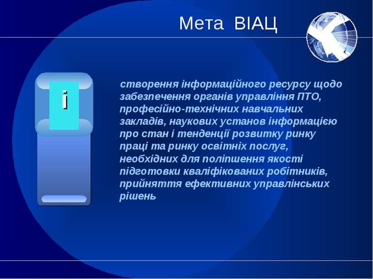 Мета ВІАЦ створення інформаційного ресурсу щодо забезпечення органів управлін...