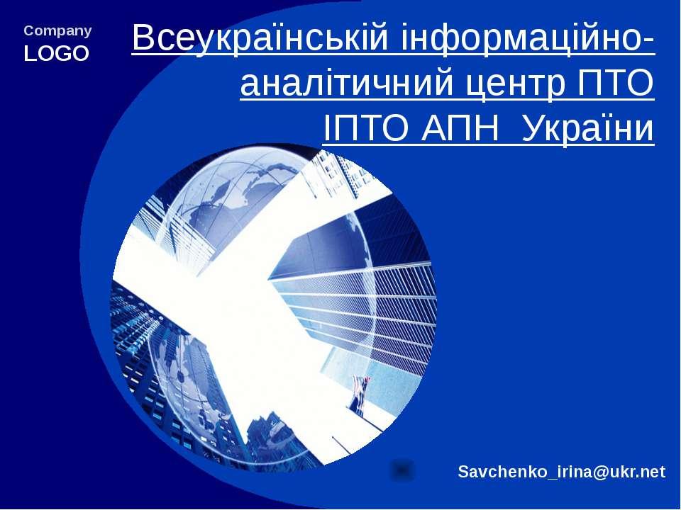 Всеукраїнській інформаційно-аналітичний центр ПТО ІПТО АПН України Savchenko_...
