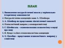 ПЛАН: 1. Виникнення натуралістичної школи у порівняльно-історичному мовознавс...