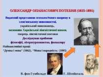 ОЛЕКСАНДР ОПАНАСОВИЧ ПОТЕБНЯ(1835-1891) Видатний представник психологічного ...