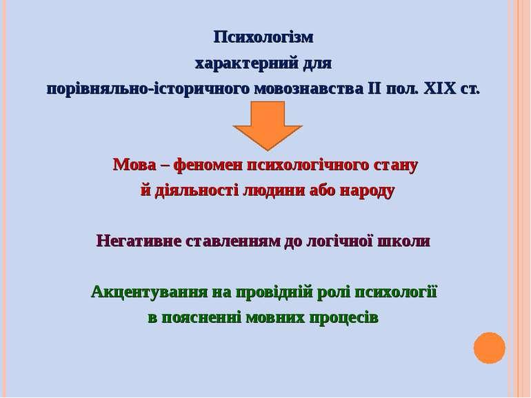 Психологізм характерний для порівняльно-історичного мовознавства ІІ пол. XIX ...