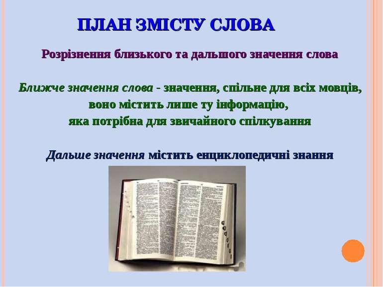 ПЛАН ЗМІСТУ СЛОВА Розрізнення близького та дальшого значення слова Ближче зна...