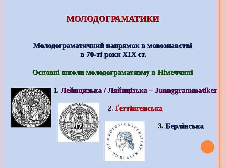 МОЛОДОГРАМАТИКИ Молодограматичний напрямок в мовознавстві в 70-ті роки XІX ст...