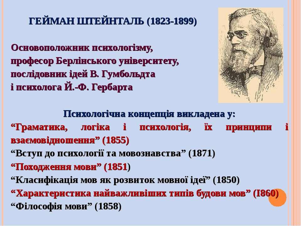 ГЕЙМАН ШТЕЙНТАЛЬ (1823-1899) Основоположник психологізму, професор Берлінсько...