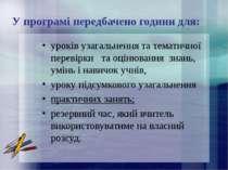 У програмі передбачено години для: уроків узагальнення та тематичної перевірк...