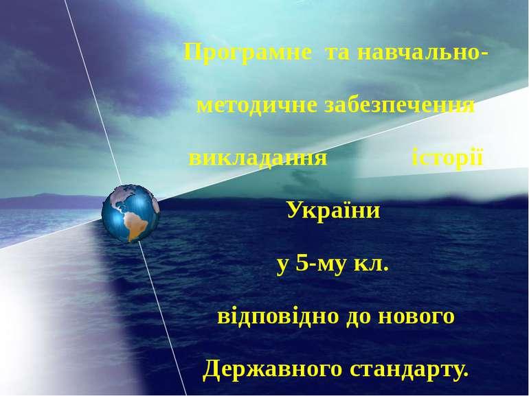Програмне та навчально-методичне забезпечення викладання історії України у 5-...