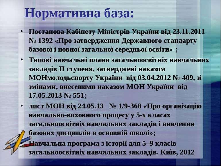 Нормативна база: Постанова Кабінету Міністрів України від 23.11.2011 № 1392 «...