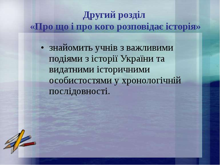 знайомить учнів з важливими подіями з історії України та видатними історичним...