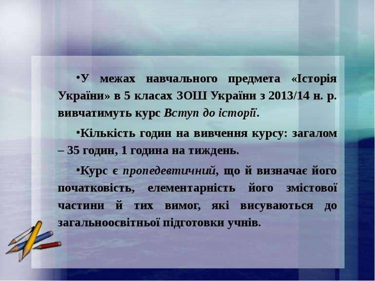У межах навчального предмета «Історія України» в 5 класах ЗОШ України з 2013/...