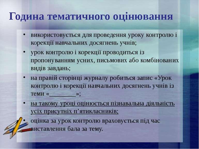 Година тематичного оцінювання використовується для проведення уроку контролю ...