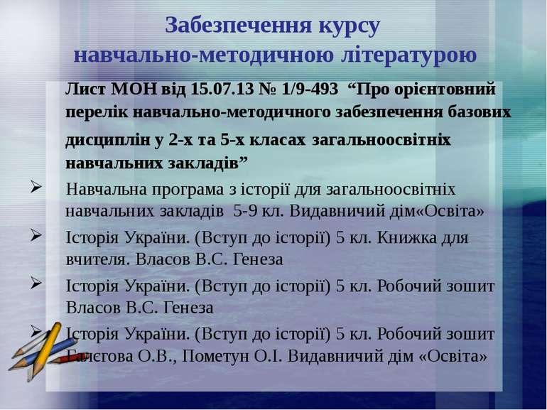 Забезпечення курсу навчально-методичною літературою Лист МОН від 15.07.13 № 1...