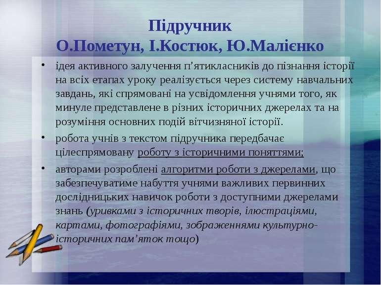 Підручник О.Пометун, І.Костюк, Ю.Малієнко ідея активного залучення п'ятикласн...