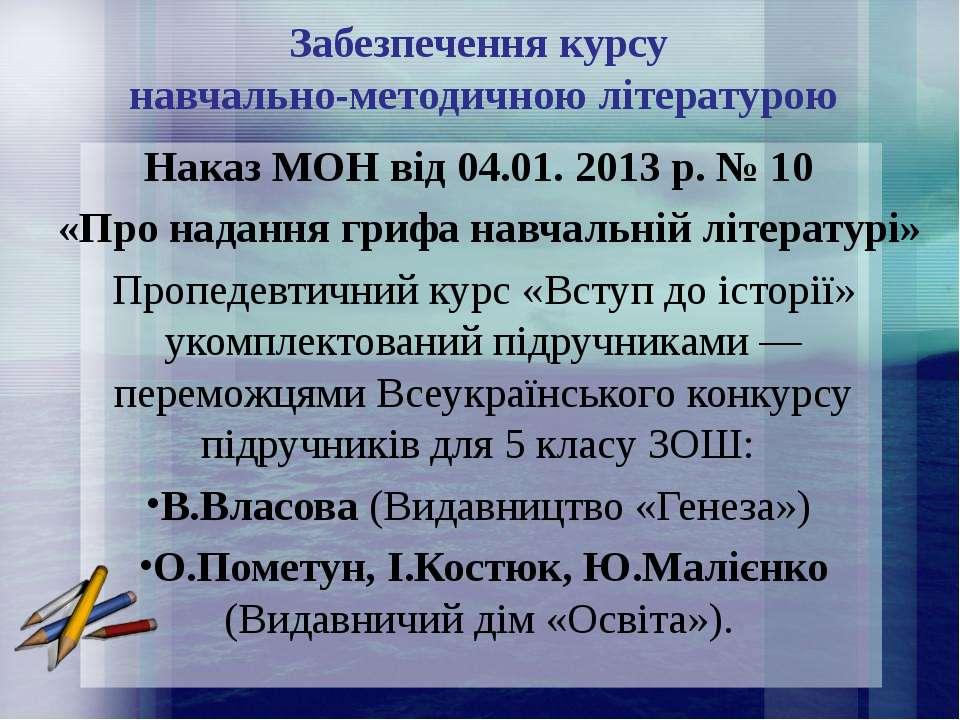 Забезпечення курсу навчально-методичною літературою Наказ МОН від 04.01. 2013...