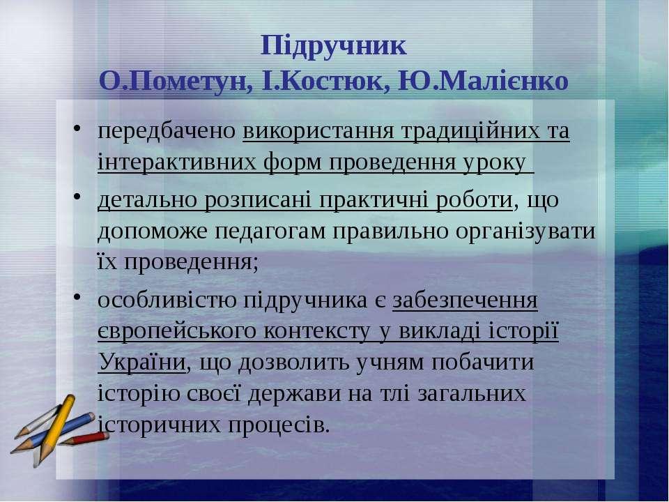 Підручник О.Пометун, І.Костюк, Ю.Малієнко передбачено використання традиційни...