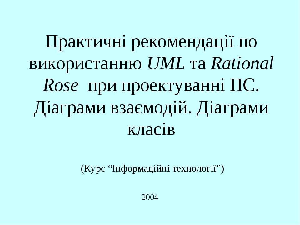 Практичні рекомендації по використанню UML та Rational Rose при проектуванні ...