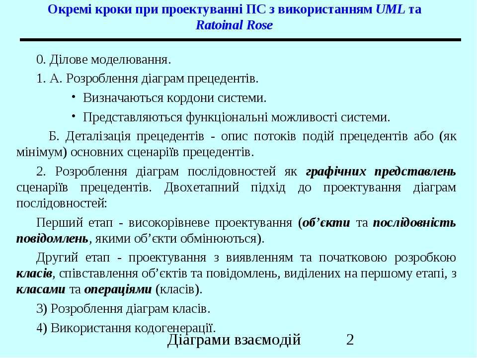 Окремі кроки при проектуванні ПС з використанням UML та Ratoinal Rose 0. Діло...