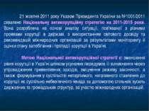 21 жовтня 2011 року Указом Президента України за №1001/2011 схвалено Націонал...